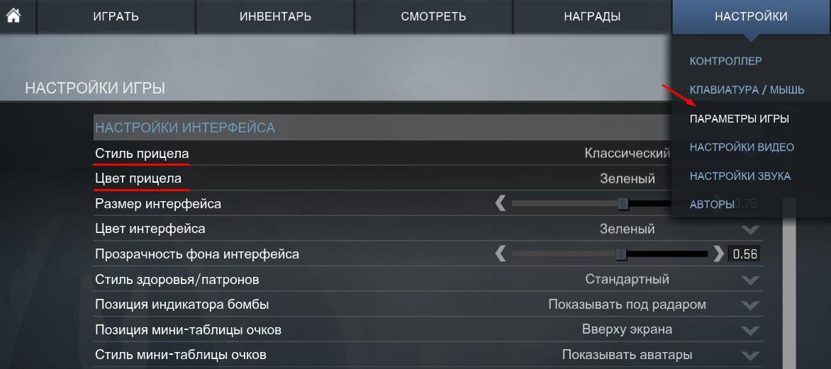 Настраиваем прицел в CS:GO, как у ПРО игроков: стиль, цвет, контур и другие настройки