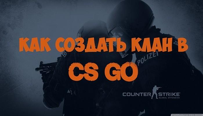Кланы в CS:GO: как создать, присвоить тег и придумать название