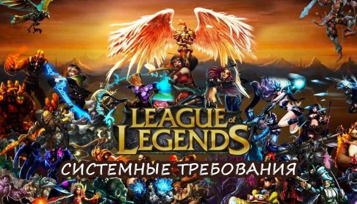 league-of-legends-trebovaniya