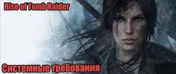 Системные требования игры Rise of Tomb Raider