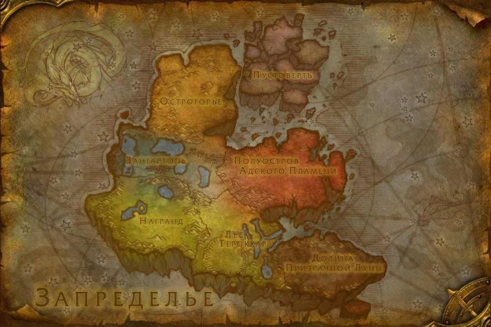 Как попасть в Запределье из Штормграда, из Оргриммара?