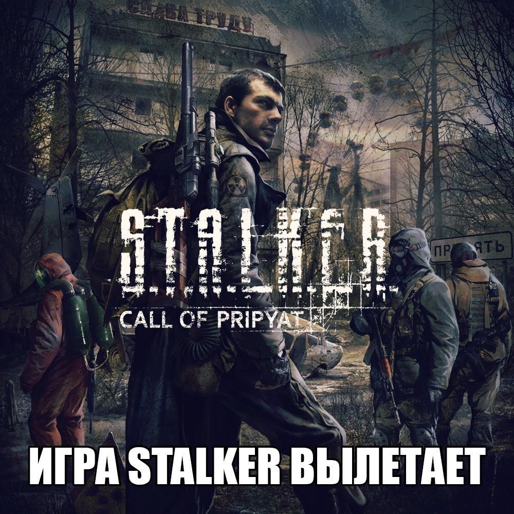 Игра Stalker стала вылетать - причины и решения проблемы