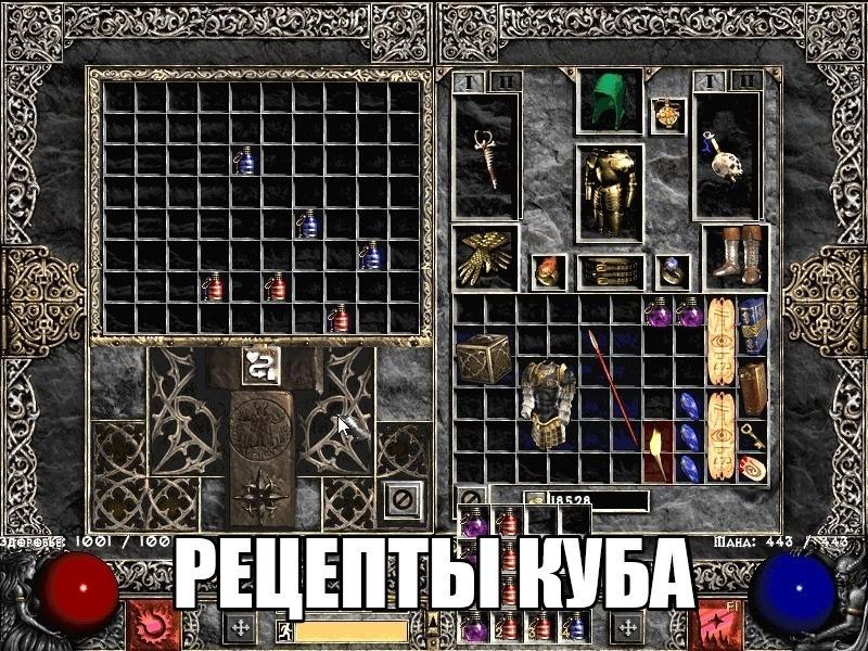 Список всех рецептов куба в игре Diablo 2