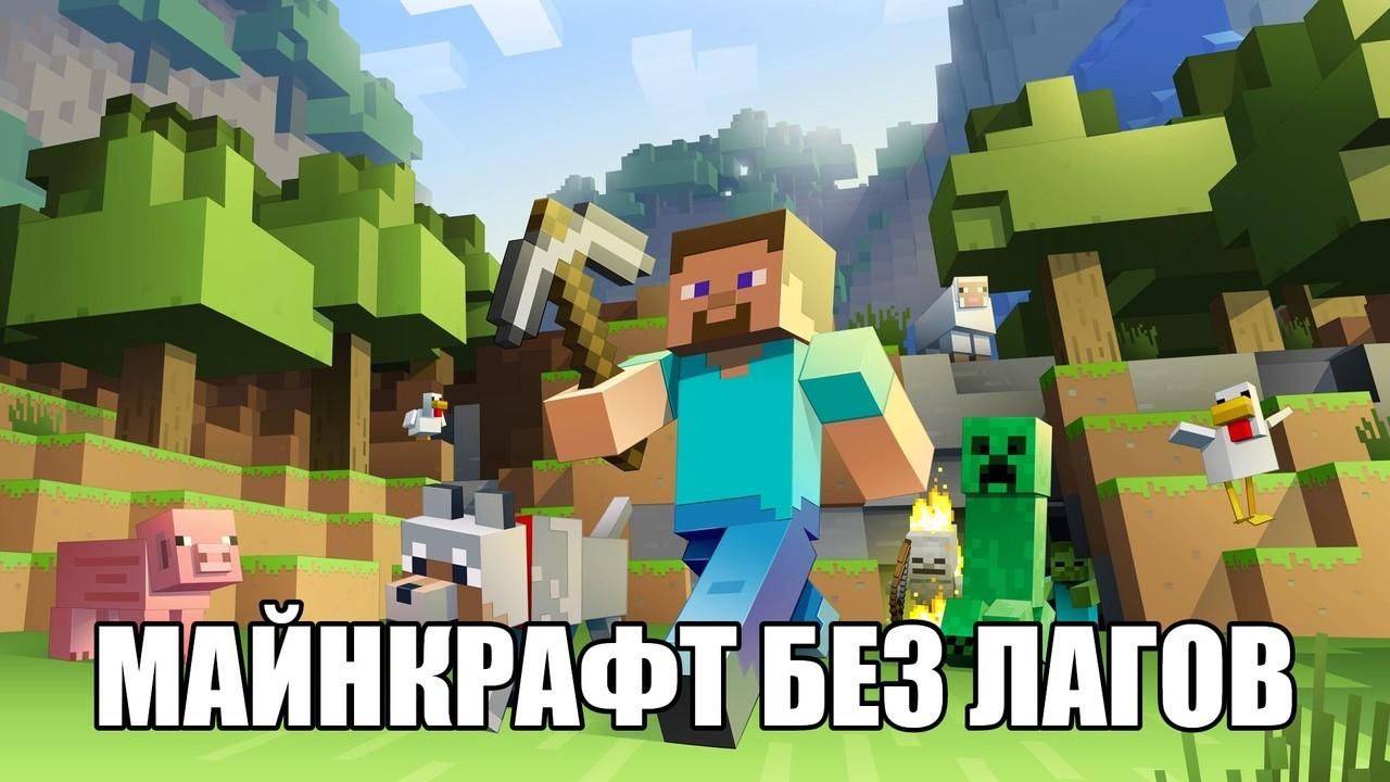 Почему лагает игра Minecraft - причины и решения проблемы