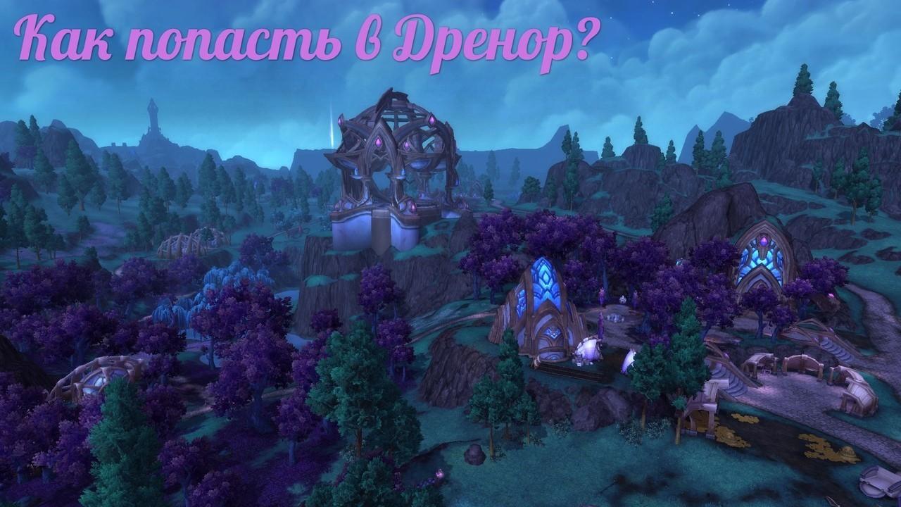 Как попасть в Дренор для Альянса и Орды?
