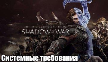 Shadow of war системные требования