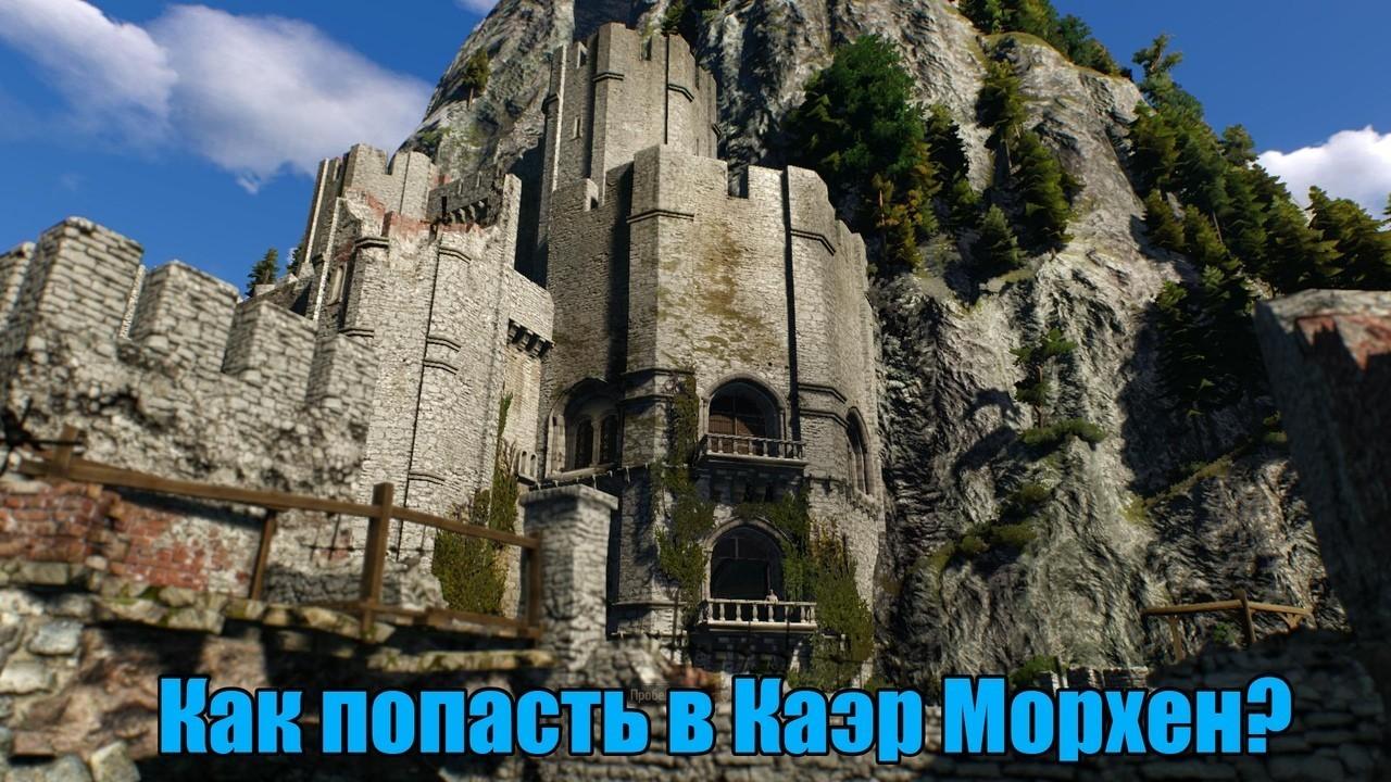 Как попасть в Каэр Морхен в игре Ведьмак 3?