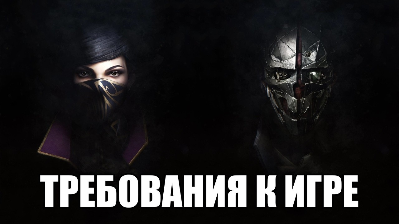 Системные требования для игры Dishonored 2