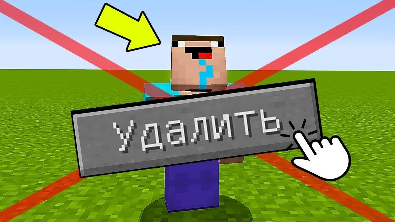 Как удалить игру Minecraft - Windows, Mac OS X, Linux, iPhone, iPad, iPod Touch, Android