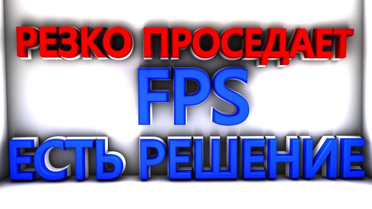 Причины просадки ФПС в играх на компьютере