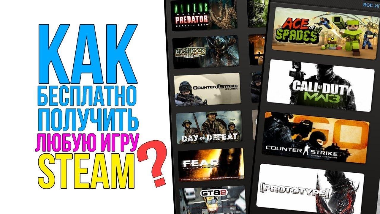 Как получать бесплатно игры в steam?