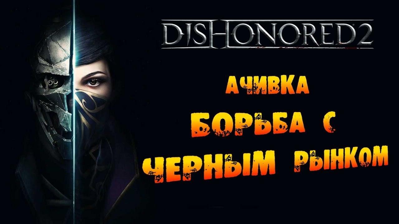 Где найти и как ограбить черные рынки в Dishonored 2?