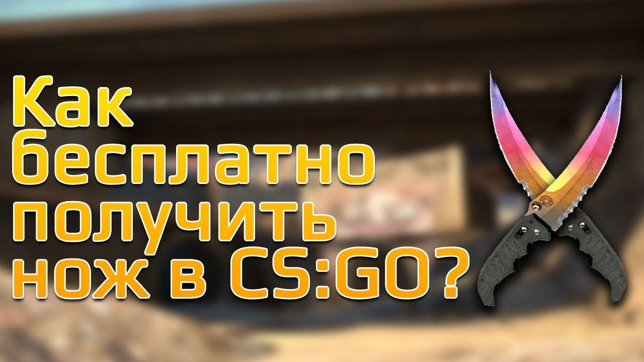 Как получить нож бесплатно в CS:GO?