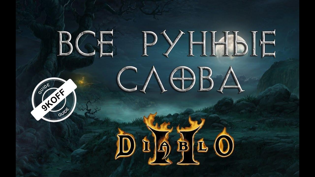 Рунные слова в игре Diablo 2 - список всех и их свойства