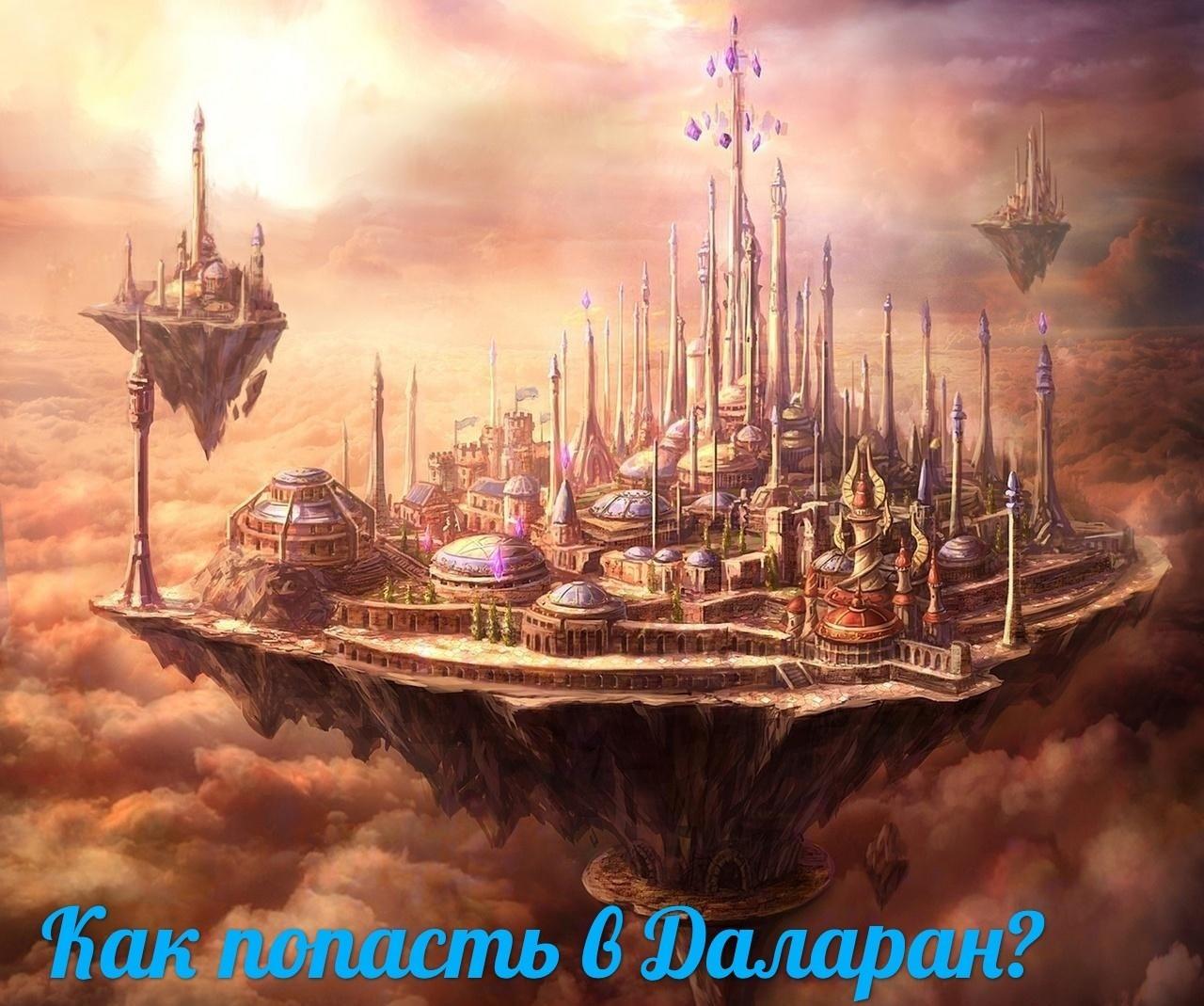 Как попасть в Даларан в игре World of Warcraft?