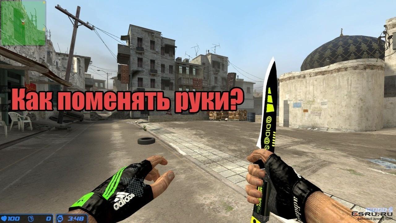Как поменять руки в игре Counter-Strike