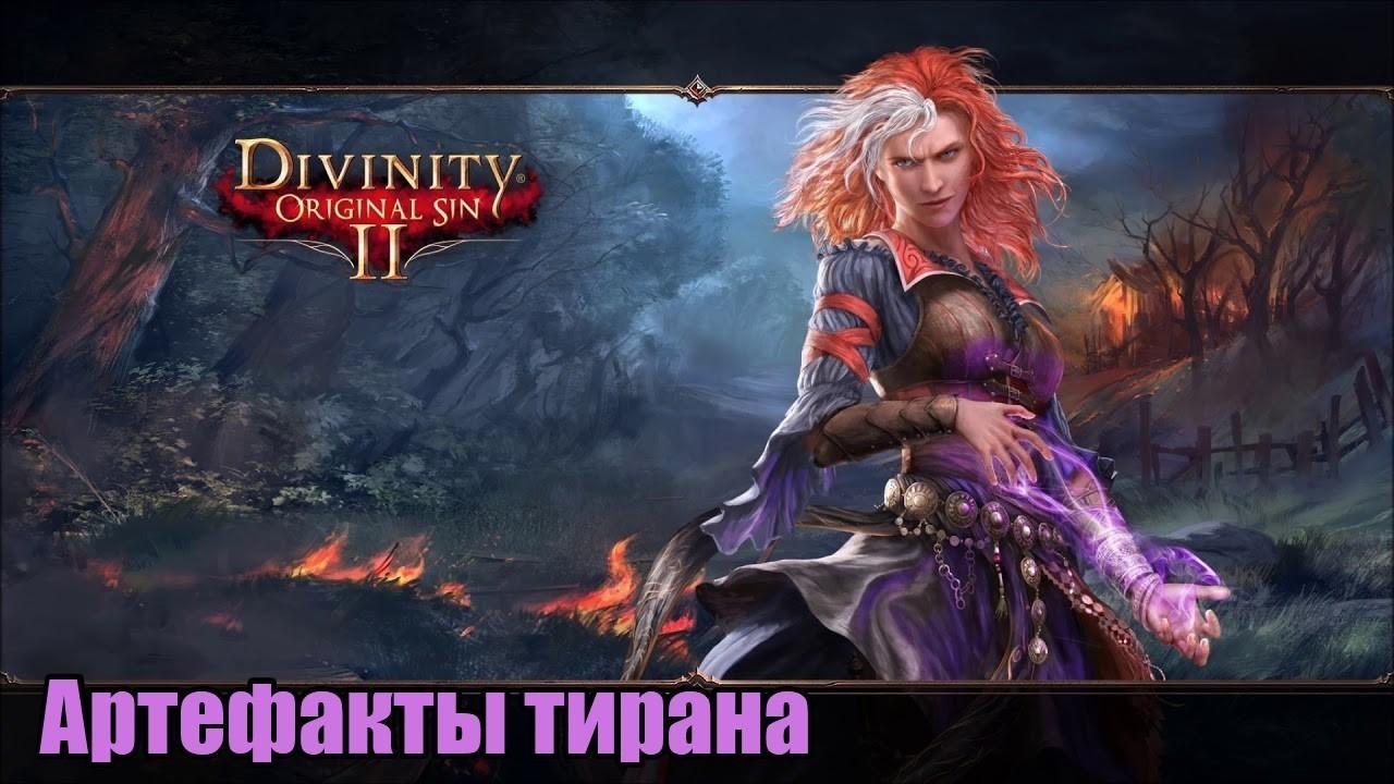 Divinity Original Sin 2 прохождение квеста Артефакты тирана