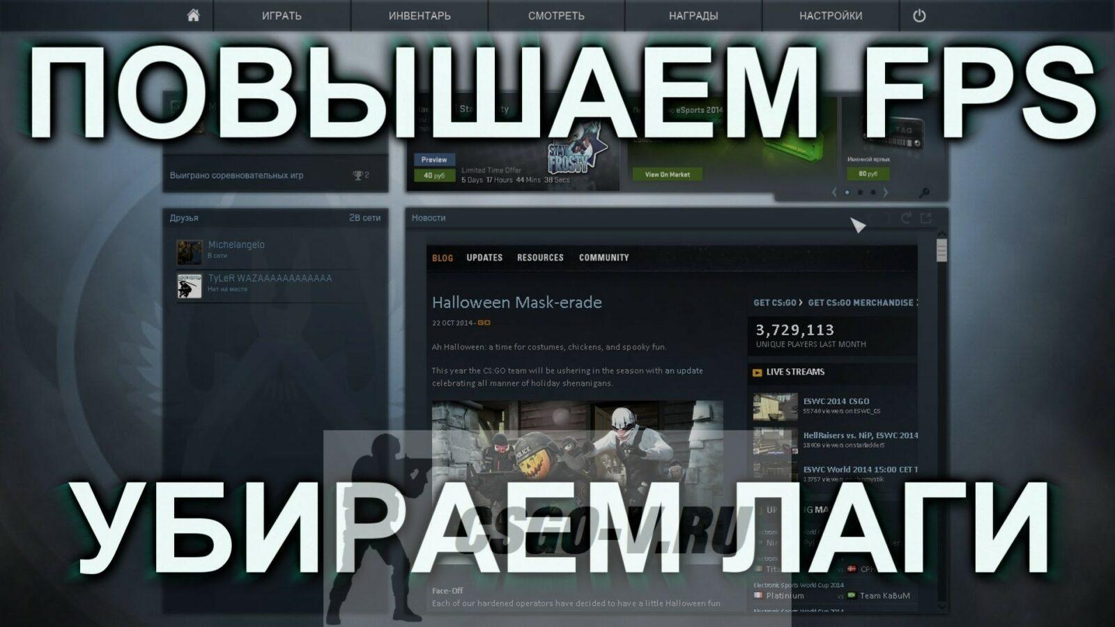 Как посмотреть FPS в игре Counter-Strike?