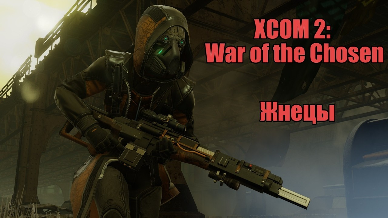 Жнецы в игре XCOM 2