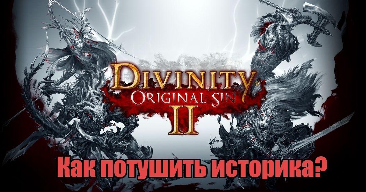 Как потушить историка в игре Divinity Original Sin 2
