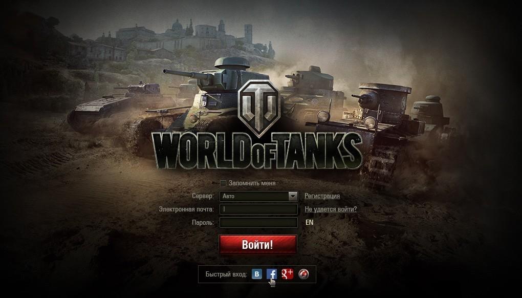 Как поменять пароль в игре World of Tanks?