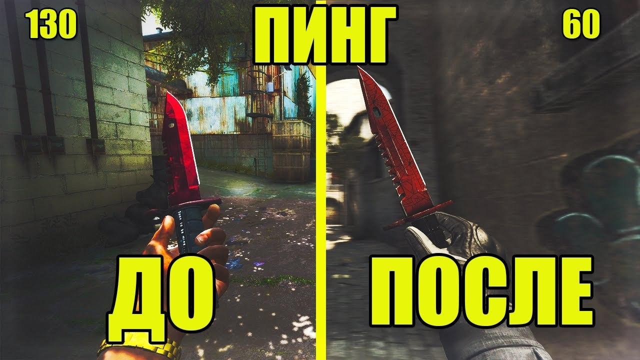 Как понизить пинг в игре Counter Strike