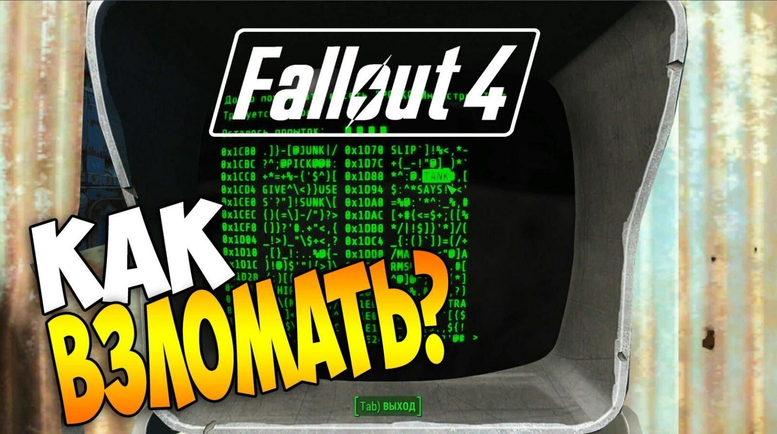 Как взламывать терминалы в игре Fallout?