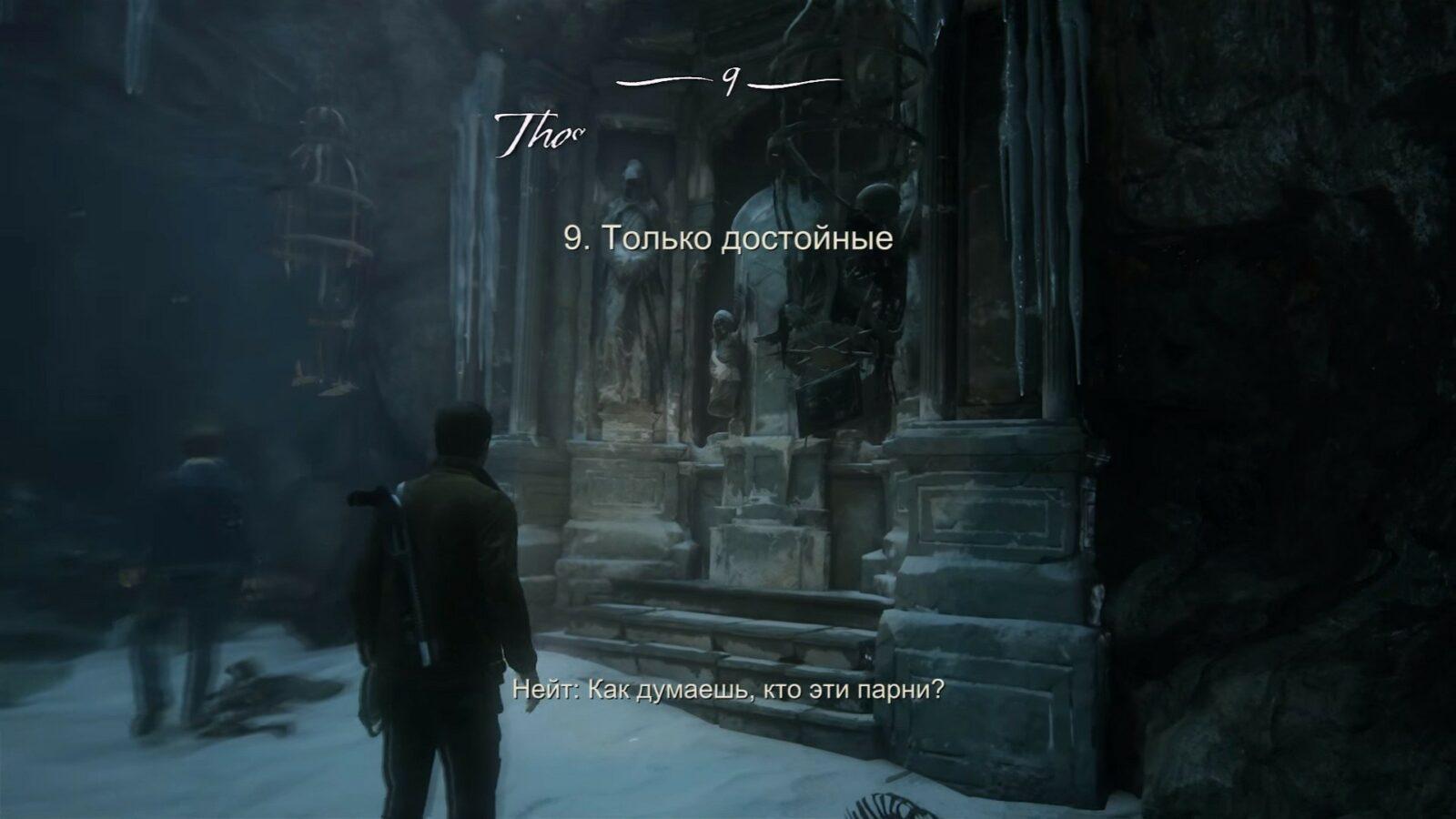 Uncharted - прохождение 9 главы