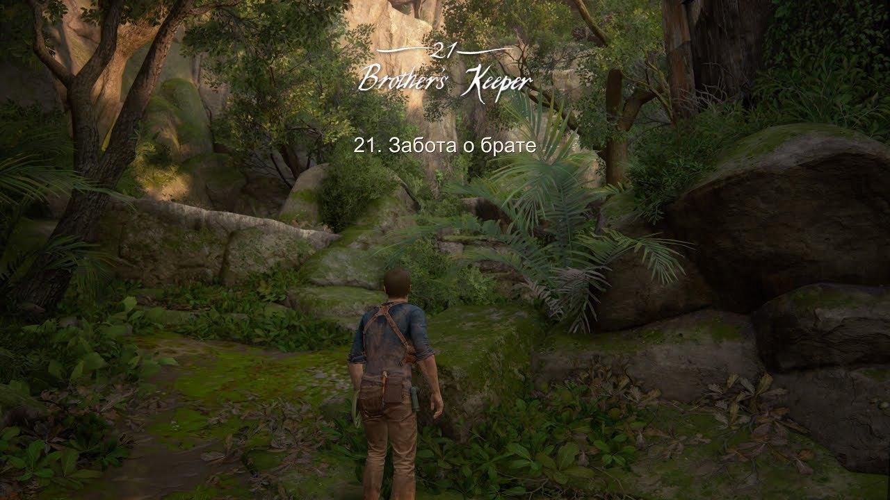 Uncharted - прохождение 21 главы
