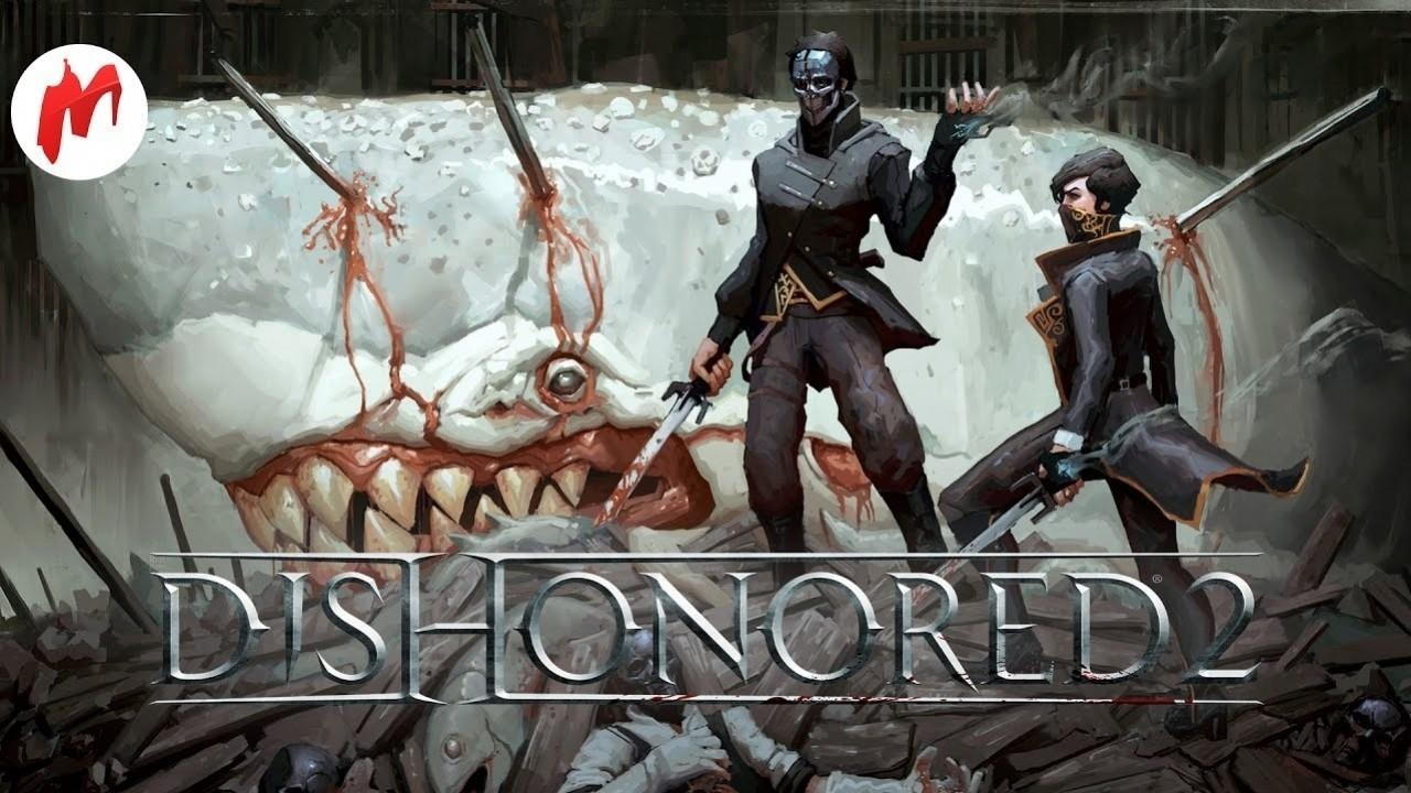 За какого персонажа можно играть в Dishonored 2?