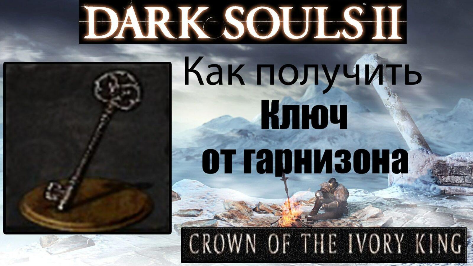 Ключ от гарнизона в игре Dark Souls 2
