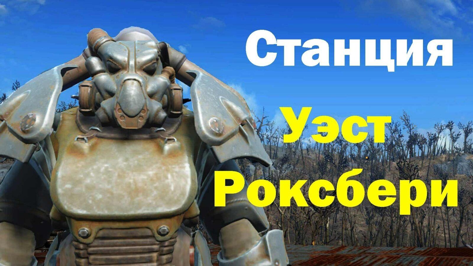 Станция Уэст Роксбери в игре Fallout 4