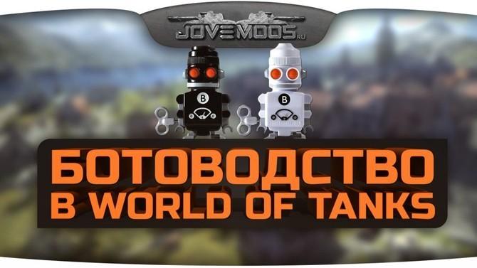 Наиболее распространённые виды ботов в игре World of Tanks