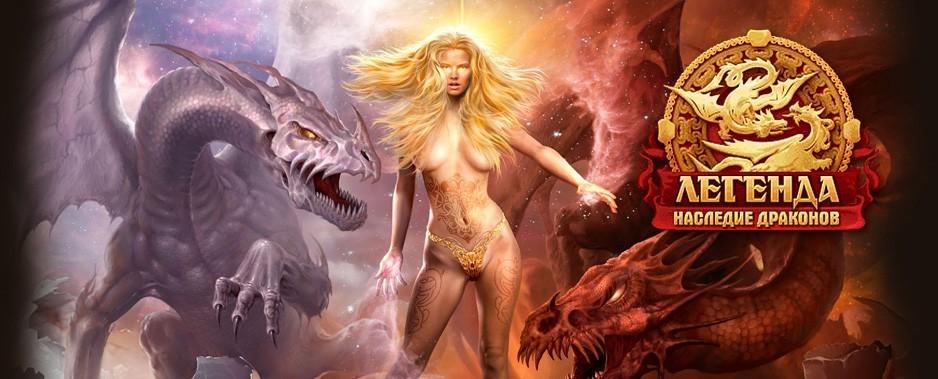 Тени в ночи в игре Легенда: Наследие Драконов