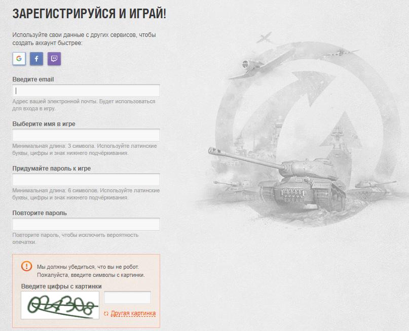 forma-dlya-registracii-v-mire-tankov