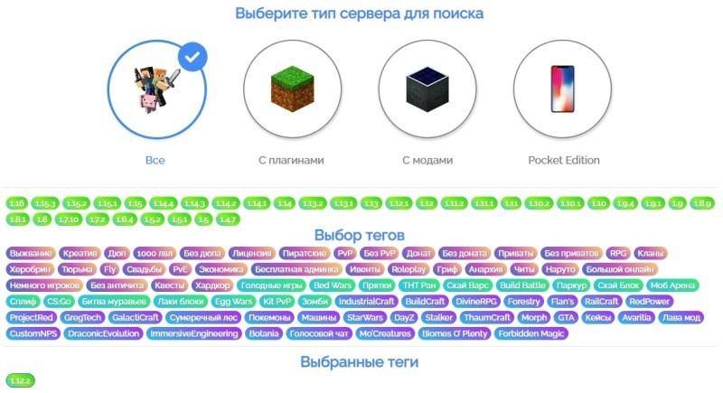 Сервера майнкрафт 1.12.2