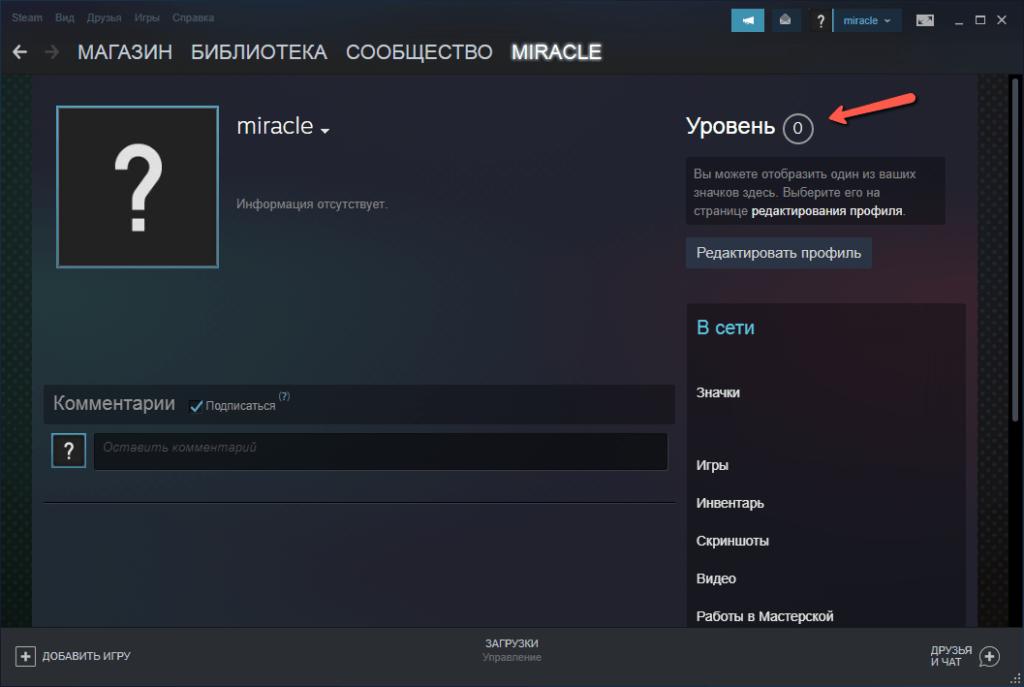 Как быстро повысить уровень в Steam (накачать уровень Steam)