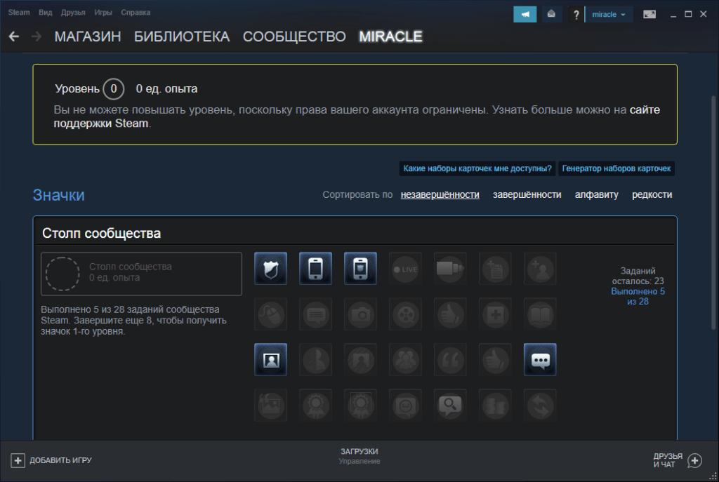 Как быстро поднять уровень в Стиме (прокачка уровня Steam)