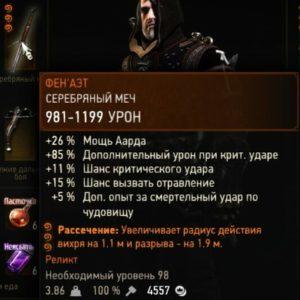 Ведьмак 3 - Дикая охота