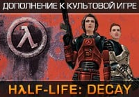 Half-Life хронология