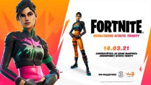 Fortnite Турниры