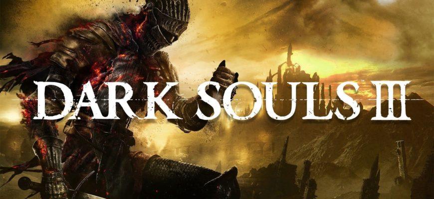 Dark Souls 3: прохождение всех боссов по порядку